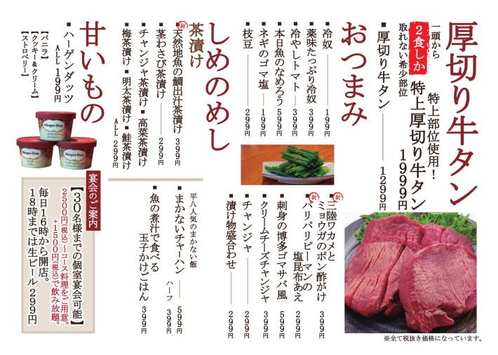 heihachi_nyuko 4 7.18変更 -1