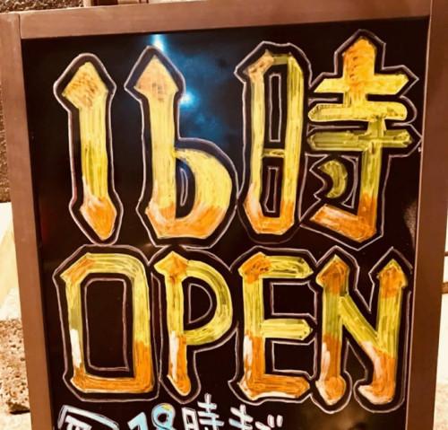 16時OPEN18時まで生ビール299円
