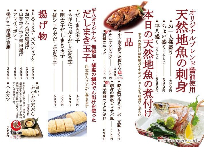 heihachi_nyuko-3 7.18-変更ai-