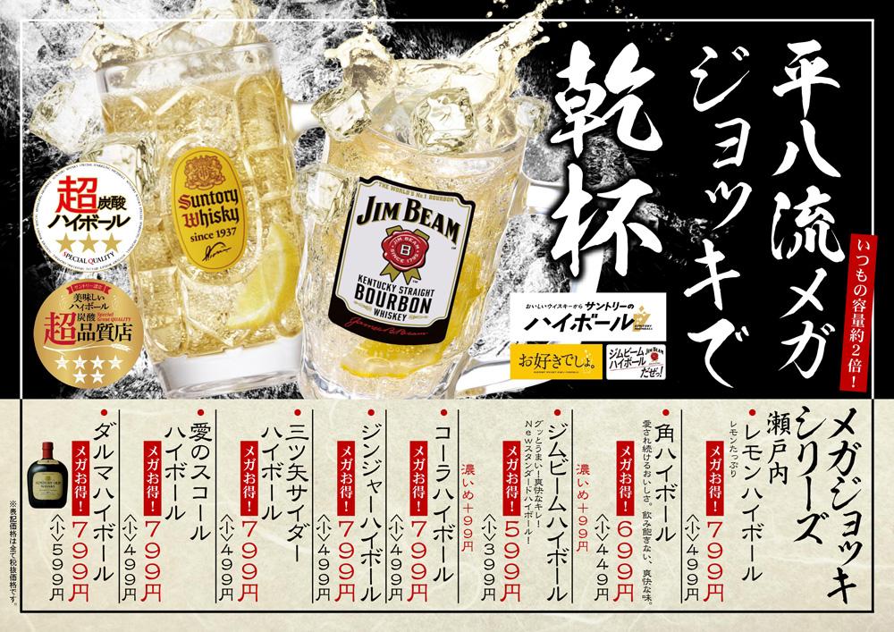 drink_heihachi_201912_01