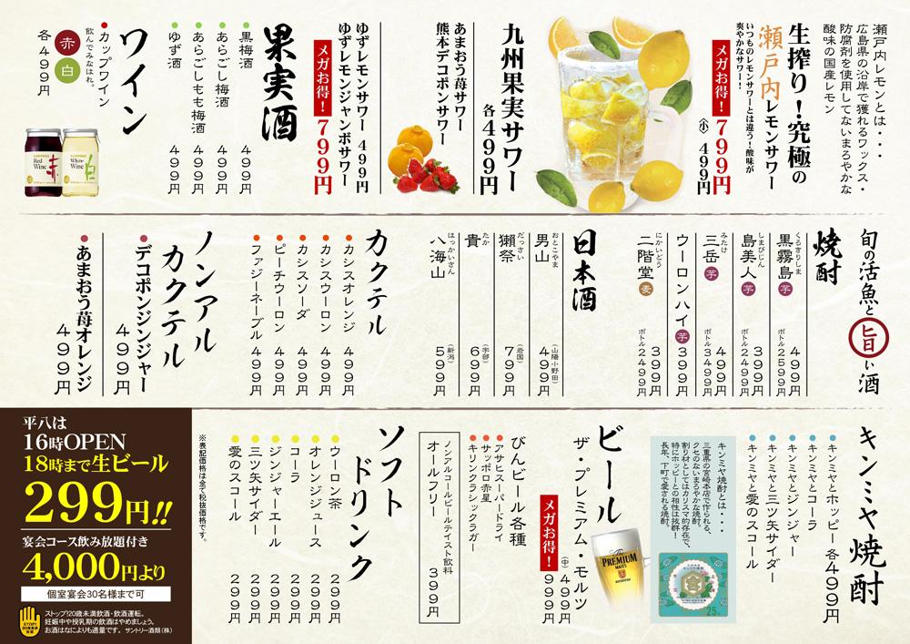 drink_heihachi_201912_02