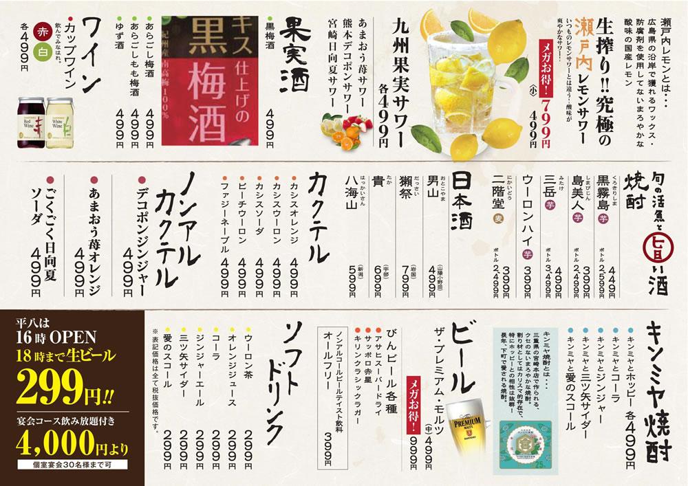 heihachi_201906_drink_02