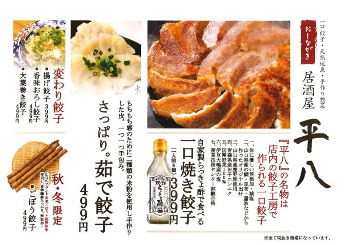heihachi_20191209_01