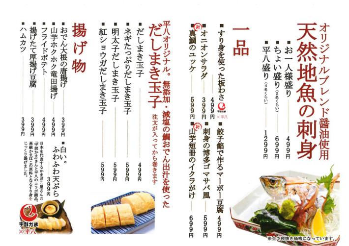 heihachi_20191209_03