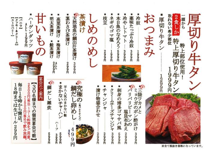 heihachi_20191209_04