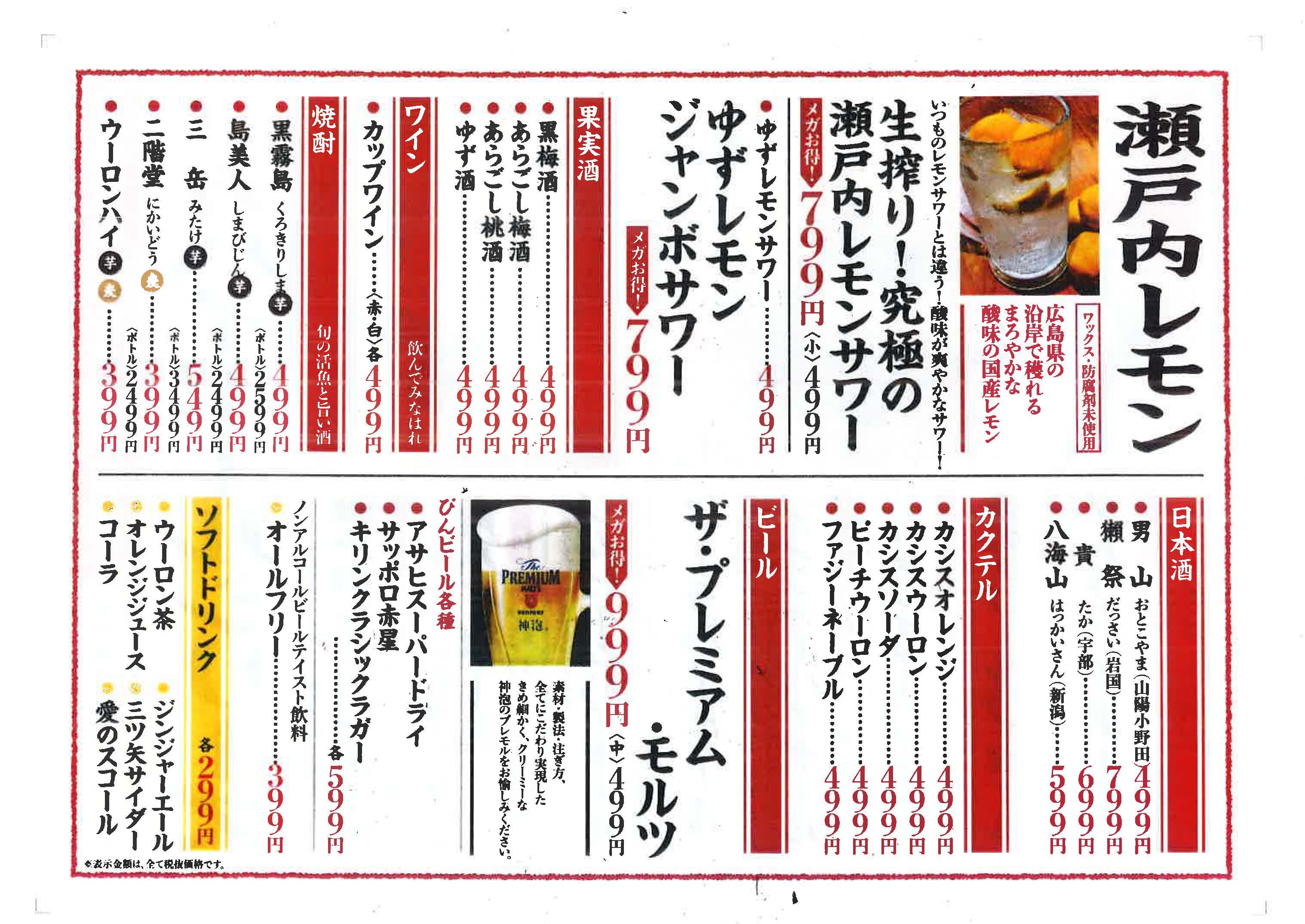 heihachi_drink_1