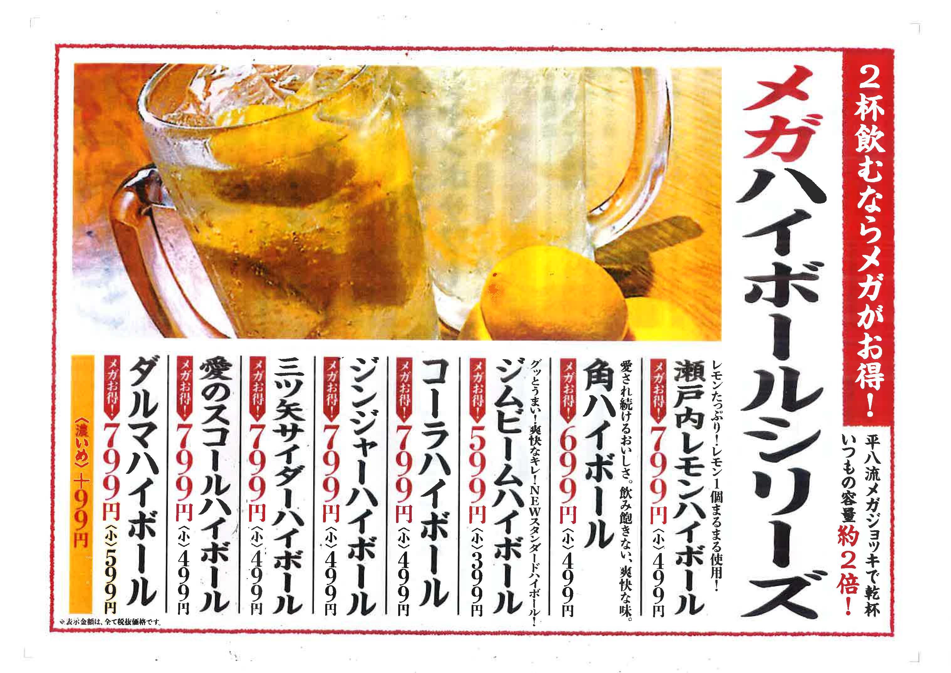 heihachi_drink_2