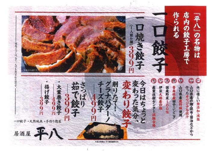 heihachi_menu_1