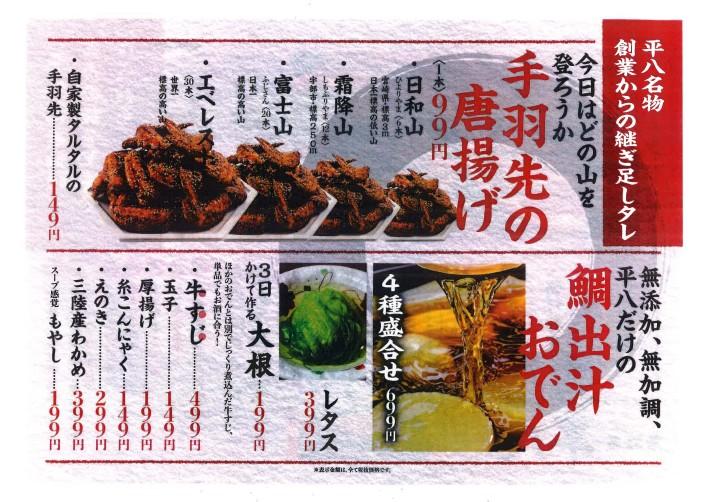 heihachi_menu_2