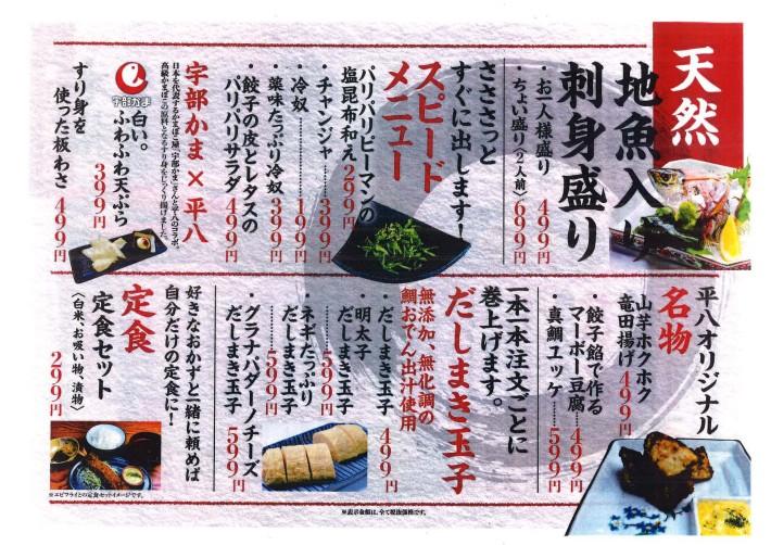 heihachi_menu_3