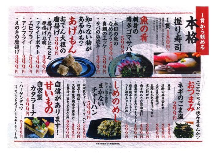 heihachi_menu_4