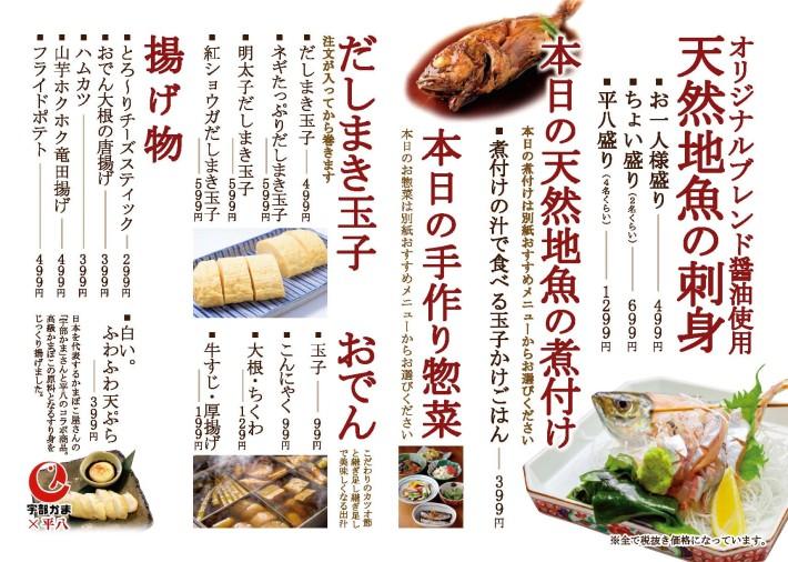 menu_003
