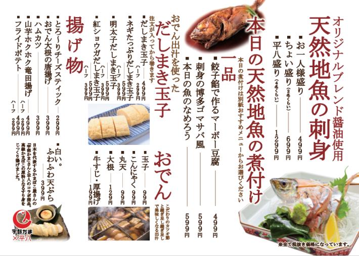menu_003_190311