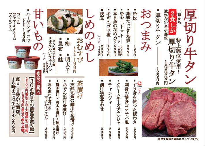 menu_004_190311